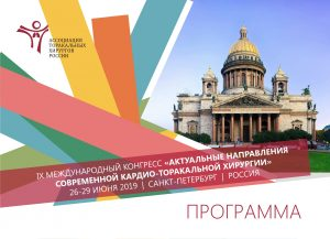 http://thoracic.ru/wp-content/uploads/prog_2019_1.pdf